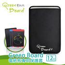 【12吋 / 10吋】Green Board 電紙板專用信插式保護套