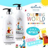 【Hallmark】童話樂園 舒膚沐浴露 600ml(2款可選)