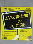 【書寶二手書T5/音樂_HCT】JAZZ爵士樂天才班_迪克蘇綽