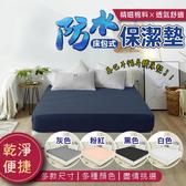 超透氣 防水保潔 防塵保潔墊 標準單人【ED0004】