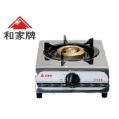 【天然瓦斯 】KG8 KG260 傳統式不繡鋼安全單口瓦斯爐合金爐頭火力強