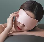 眼罩 真絲眼罩睡眠遮光女睡覺熱敷緩解眼疲勞護眼眼睛學生透氣眼袋腰罩【快速出貨八折下殺】