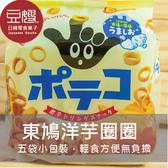 【即期良品】日本零食 TOHATO 東鳩 手指洋芋圈圈(袋裝)