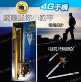 鋼筆隨身輕便好攜帶迷你口袋型釣竿捲線器夜釣1 米甩竿釣魚釣蝦溪釣魚竿~4G 手機~
