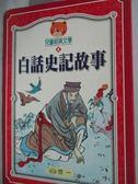 【書寶二手書T1/兒童文學_HJM】白話史記故事_共4冊合售_附殼_王金芳