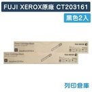 原廠碳粉匣 Fuji Xerox 2黑高容量組合包 CT203161 /適用 Fuji Xerox DocuPrint C5155d