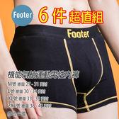 [Footer] 機能氣艙運動 男性內褲 UP002 6件超值組;蝴蝶魚戶外