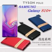 【愛瘋潮】三星 Samsung Galaxy S10+ / S10 Plus  簡約牛皮書本式皮套 POLO 真皮系列 手機殼