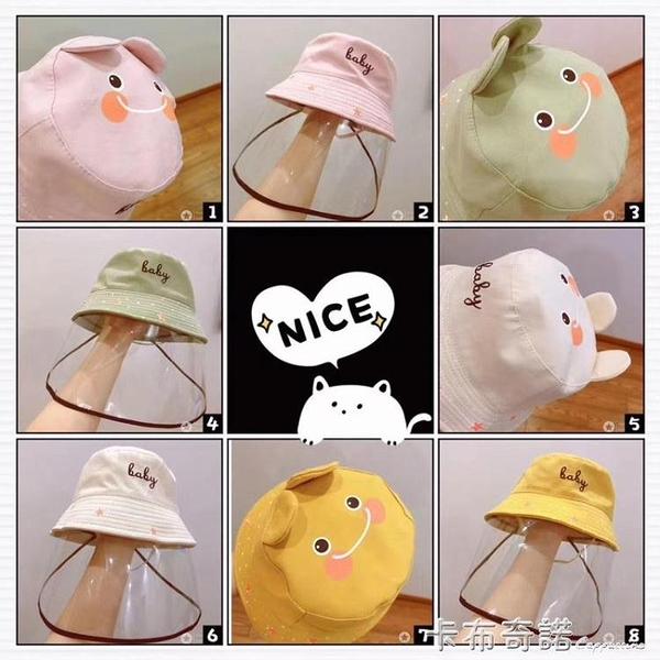 防飛沫兒童帽子春秋薄款帶面罩寶寶漁夫帽可愛盆帽防疫防護遮陽帽 卡布奇諾
