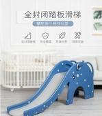 滑梯家用小型加長寶寶組合滑滑梯小孩1-2-3-6歲嬰兒玩具YXS 新年禮物
