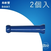 長軟管 2條 84441 冷卻液噴水管 噴油管 蛇管 萬向風管 吹氣管 塑膠 軟管