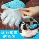 寵物除毛去浮毛神器LVV1703【棉花糖伊人】