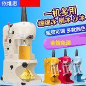 製冰機 臺灣綿綿冰機商用刨冰機韓國雪花冰機花式碎冰機沙冰機奶茶店設備
