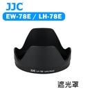 【EC數位】JJC EW-78E LH-78E 鏡頭遮光罩 蓮花型 遮光罩 Canon EF-S 15-85mm