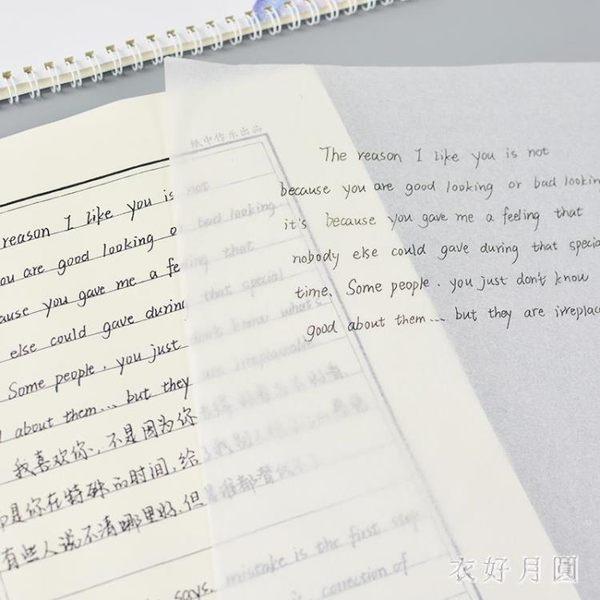 小清新英語手寫體練字帖英文練字本成人速成反復使用圓體鋼筆字帖 yu1822『衣好月圓』
