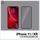 iPhone 11 / XR 3D曲面 玻璃貼 防偷窺 9H 滿版 鋼化玻璃 保護貼 保貼 鋼膜 手機螢幕貼