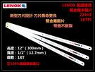 【台北益昌】正100%美國原裝進口 LENOX 美國狼牌 218HE 18T 雙金屬鋸片 鋸條 彎曲不斷裂
