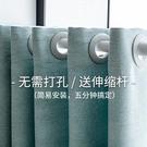 窗簾 1.5米高窗簾免打孔安裝伸縮桿臥室遮光飄窗簡易出租房短遮陽布2020年新款