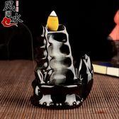 倒流香 風水閣倒流香爐陶瓷檀香爐創意熏香爐高山流水流煙線香爐香道擺件 全館免運