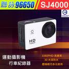 〔3699shop〕機車行車紀錄器 防水相機 運動攝影機 空拍浮潛SJ4000 聯詠96650+AR0330 夜視超清晰
