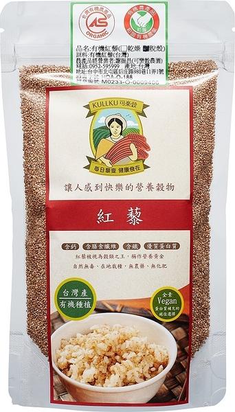 可樂穀 有機脫殼紅藜 250g/包