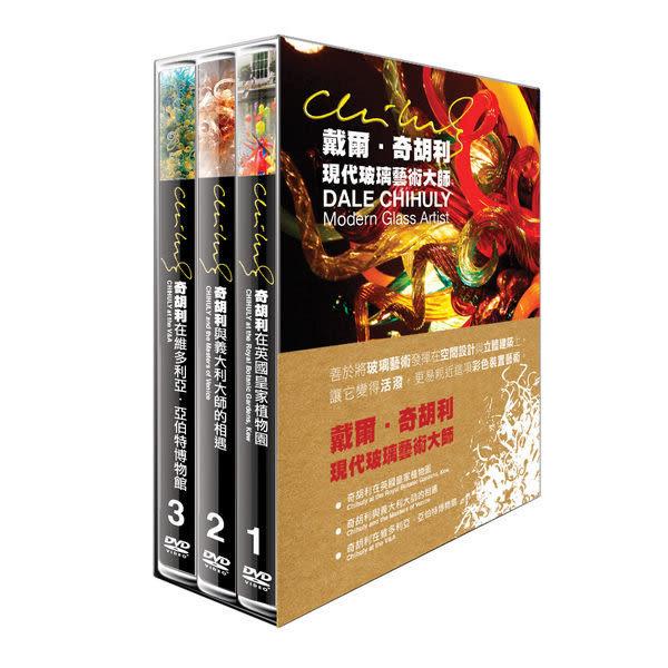 戴爾奇胡利 現代玻璃藝術大師 DVD (購潮8)