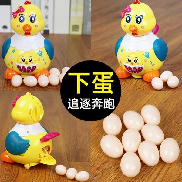 抖音同款會下蛋的小雞玩具母雞動1-2歲3小寶寶兒童男孩電動下蛋雞 風馳
