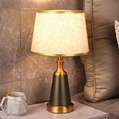 中式古典檯燈美式輕奢中國風感應檯燈檯風臥室可調光觸摸式床頭燈 【夏日新品】