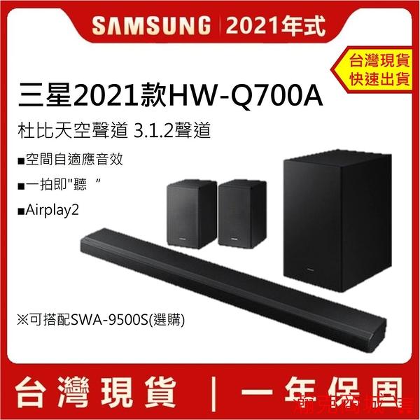 振興優惠領券折 台灣現貨三星 Q700A  Soundbar 3.1.2聲道