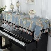 鋼琴罩 歐式鋼琴布蓋布防塵罩半罩鍵盤布全罩電鋼琴罩通用雙人琴凳凳子罩特賣