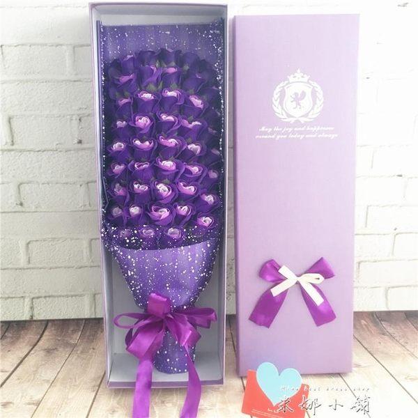 33朵玫瑰香皂花束禮盒創意七夕情人節禮物 【米娜小鋪】 igo