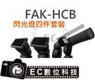 【EC數位】FAK-HCB 外閃創意組 附件四件組 機頂閃光燈套裝 Nkion Canon Sony 閃光燈 專用