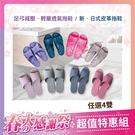 足弓減壓.輕量透氣拖鞋+新.日式皮革拖鞋(四雙特惠組)