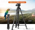 偉峰3520單眼相機三腳架攝影攝像便攜微單三角架手機自拍直播支架 ATF 安妮塔小铺