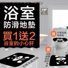 【買1件送2件】【JAR嚴選】浴室防滑地墊