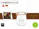德國WECK玻璃密封罐#762-220ml 《Mstore》