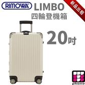 【TPHONE出租商店】RIMOWA行李箱出租 LIMBO 系列 20吋 登機箱 四輪旅行箱(最新趨勢以租代買)