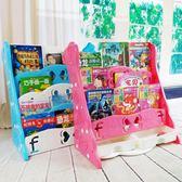 兒童書架寶寶簡易卡通圖書籍書櫃幼兒園繪本架小孩收納架igo 童趣潮品