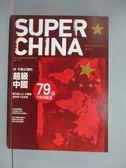 【書寶二手書T3/社會_ZDT】你不敢正視的超級中國_KBS超級中國製作團隊