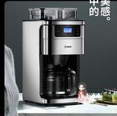咖啡機 機子家用小型全自動美式咖啡機現磨鮮煮咖啡壺研磨一體機T