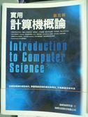 【書寶二手書T5/電腦_QFD】實用計算機概論_施威銘研究室_有光碟