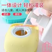 硅膠洗澡刷嬰兒洗澡后背沐浴刷子軟毛分裝瓶洗浴搓澡神器【匯美優品】