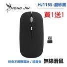 【買1送1】Hong Jin HJ115 消光黑 可充電靜音無線滑鼠 ---開學限時促銷