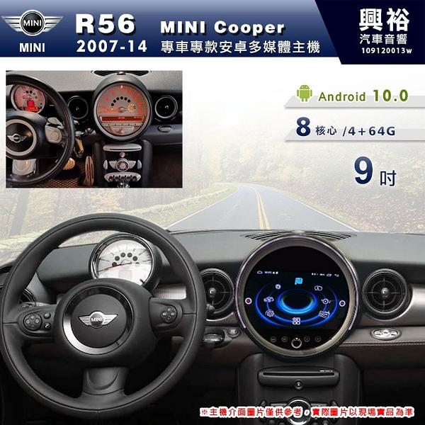 【專車專款】2007~14年Mini Cooper R56 專用9吋螢幕安卓多媒體主機*藍芽+導航+安卓*8核心4+64G