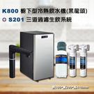 Gleamous格林姆斯 K800 櫥下型雙溫飲水機(亮黑龍頭)+3M S201三道過濾系統/基本專業安裝【水之緣】