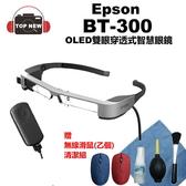 [贈無線滑鼠+清潔組] EPSON BT-300 AR 智慧眼鏡 虛擬實境 投影 OLED 可支援 DJI 空拍機 遊戲 BT300 公司貨