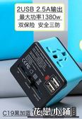 萬用插頭 全球通用充電轉換器電源萬能轉換插頭插座 同時充3臺設備