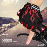 騎行手套半指山地自行車男女薄透氣防滑  hh2294 『miss洛羽』