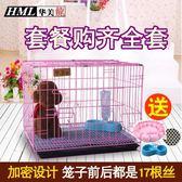 狗籠子小型犬泰迪貴賓博美吉娃娃帶廁所中型犬狗窩寵物貓籠兔子籠【全館免運可批發】