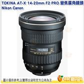@3C 柑仔店@ TOKINA AT-X 14-20mm F2 PRO DX 變焦廣角鏡頭 Nikon Canon公司貨